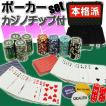 送料無料 レビューで粗品付 ポーカーセットキャリーケース付 プライムポーカー 遊べるポーカーゲーム 楽しいポーカーゲーム ポーカー カジノゲーム Ag019