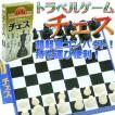 送料無料 チェストラベルゲーム ゲームはふれあいマグネット式 誰でも遊べるチェス 楽しいチェスボードゲーム 旅行に最適なチェス ボードゲーム Ag003