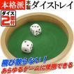 送料無料 本格カジノダイストレイSダイス2個付 木製トレイ 誰でも遊べるダイストレイゲーム 楽しいダイスゲーム カジノ サイコロ ゲーム Ag018