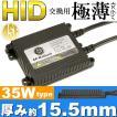 ASE HID交換用バラスト1個 35Wデジタルバラスト 極薄15.5mm交流バラスト ASE HID バラスト as9000ba35