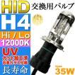 ASE HID H4 Hi/Loバーナー35W12000K HID H4バルブ1本 爆光HID H4バルブ 明るい交換用HID H4バーナー as9011bu12k
