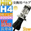 ASE HID H4 Hi/Loバーナー35W8000K HID H4バルブ1本 爆光HID H4バルブ 明るい交換用HID H4バーナー as9011bu8k
