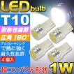 送料無料 T10 LEDバルブ1Wホワイト4個 2Chip内臓T10 LEDバルブ 高輝度SMD T10 LEDバルブ 明るいT10 LEDバルブ ウェッジ球 as01-4