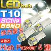 T10 LED バルブ T10 LED 5連砲弾型ホワイト4個 sale as02-4