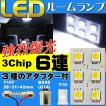 6連LEDルームランプT10×31mmBA9S(G14)ホワイト1個 板型LEDルームランプ 明るいLED ルームランプ 爆光LEDルームランプ as33
