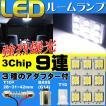 9連LEDルームランプT10×31mmBA9S(G14)ホワイト1個 板型LEDルームランプ 明るいLED ルームランプ 爆光LEDルームランプ as34