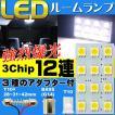12連LEDルームランプT10×31mmBA9S(G14)ホワイト1個 板型LEDルームランプ 明るいLED ルームランプ 爆光LEDルームランプ as35