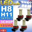 送料無料 18連LEDフォグランプH8/H11ホワイト4個 3ChipSMD LED H8/H11兼用 明るいフォグランプLED H8/H11 爆光LED H8/H11 as36-4