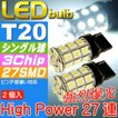 送料無料 T20シングル球LEDバルブ27連ホワイト2個 3ChipSMD T20 LEDバルブ 高輝度T20 LEDバルブ 明るいT20 LEDバルブ ウェッジ球 as53-2