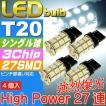送料無料 T20シングル球LEDバルブ27連ホワイト4個 3ChipSMD T20 LEDバルブ 高輝度T20 LEDバルブ 明るいT20 LEDバルブ ウェッジ球 as53-4