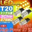 送料無料 T20シングル球LEDバルブ27連アンバー4個 3ChipSMD T20 LEDウインカー 高輝T20 LEDバルブウインカー 明るいT20 LEDバルブウインカー ウェッジ球 as54-4