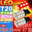 送料無料 T20ダブル球LEDバルブ27連レッド2個 3ChipSMD T20 LEDバルブ 高輝度T20 LEDバルブ 明るいT20 LEDバルブ ウェッジ球 as55-2