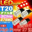 送料無料 T20ダブル球LEDバルブ27連レッド4個 3ChipSMD T20 LEDバルブ 高輝度T20 LEDバルブ 明るいT20 LEDバルブ ウェッジ球 as55-4