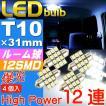 LEDルームランプT10×31mm12連ホワイト4個 高輝度LED ルームランプ 明るいLED ルームランプ 汎用LED ルームランプ sale as58-4