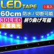 送料無料 LEDテープ30連60cm 正面発光LEDテープ ブルー1本 防水LEDテープ 切断可能なLEDテープ as80