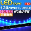 送料無料 LEDテープ60連120cm 正面発光LEDテープ ブルー1本 防水LEDテープ 切断可能なLEDテープ as82