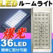 送料無料 36連LEDルームランプ1個 ルームライト高輝度室内灯LED ルームランプ 取付簡単なLEDルームランプ 爆光LEDルームランプ as1003
