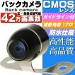 送料無料 バックカメラ 丸型 防水CMOSバックカメラ ガイドライン付バックカメラ バックカメラの視野角度170度 as5002