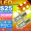 送料無料 S25(BA15s)/G18シングル球LEDバルブ13連アンバー2個 3ChipSMD S25(BA15s)/G18 LEDバルブ 高輝度S25(BA15s)/G18 LED バルブ 明るいS25/G18 LED as134-2