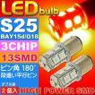 送料無料 S25(BAY15d)/G18ダブル球LEDバルブ13連レッド2個 3ChipSMD S25(BAY15d)/G18 LEDバルブ 高輝度S25(BAY15d)/G18 LED バルブ 明るいS25/G18 LED as135-2