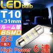 6連LEDルームランプT10X31mmホワイト1個 高輝度LED ルームランプ 明るいLED ルームランプ 汎用LED ルームランプ as162