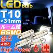 6連LEDルームランプT10X31mmホワイト4個 高輝度LED ルームランプ 明るいLED ルームランプ 汎用LED ルームランプ as162-4