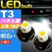 送料無料 T3 LEDバルブホワイト2個 T3 LEDメーター球パネル球 高輝度SMD T3 LEDメーター球パネル球 明るいT3 LED バルブ メーター球パネル球ウェッジ球 as174-2