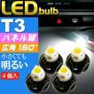 T3 LEDバルブホワイト4個 T3 LEDメーター球パネル球 高輝度SMD T3 LEDメーター球パネル球 明るいT3 LED バルブ メーター球パネル球ウェッジ球 as174-4