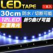 LEDテープ12連30cm 正面発光LEDテープホワイト1本 防水LEDテープ 切断可能なLEDテープ as189
