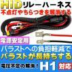 送料無料 H1用リレーハーネス HID電圧不足解消電源安定用H1 リレーハーネス 電源の確保にH1 リレーハーネス 電源安定にH1 リレーハーネス as6048
