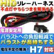 送料無料 H7用リレーハーネス HID電圧不足解消電源安定用H7 リレーハーネス 電源の確保にH7 リレーハーネス 電源安定にH7 リレーハーネス as6049
