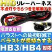送料無料 HB3/HB4用リレーハーネス HID電圧不足解消電源安定用HB3/HB4 リレーハーネス 電源の確保にHB3/HB4 リレーハーネス 電源安定HB3/HB4 リレー as6050