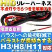 HID電源安定用リレーハーネス