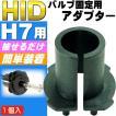 HID H7バーナー固定用アダプター1個 HID H7バルブ固定アダプター HIDバルブ交換時に必要HID H7アダプター as6054
