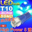 送料無料 T10 LEDバルブ5連砲弾型ブルー1個 3Chip5SMD T10 LEDバルブ 高輝度T10 LEDバルブ 明るいT10 LEDバルブ  ウェッジ球 as328
