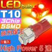 送料無料 T10 LEDバルブ5連砲弾型レッド1個 3Chip5SMD T10 LEDバルブ 高輝度T10 LEDバルブ 明るいT10 LEDバルブ  ウェッジ球 as329