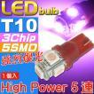 T10 LEDバルブ5連砲弾型ピンク1個 3Chip5SMD T10 LEDバルブ 高輝度T10 LEDバルブ 明るいT10 LEDバルブ  ウェッジ球 as330