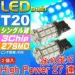 送料無料 T20シングル球LEDバルブ27連ブルー2個 3ChipSMD T20 LEDバルブ 高輝度T20 LEDバルブ 明るいT20 LEDバルブ ウェッジ球 as356-2