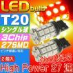 送料無料 T20シングル球LEDバルブ27連レッド2個 3ChipSMD T20 LEDバルブ 高輝度T20 LEDバルブ 明るいT20 LEDバルブ ウェッジ球 as357-2