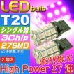 送料無料 T20シングル球LEDバルブ27連ピンク2個 3ChipSMD T20 LEDバルブ 高輝度T20 LEDバルブ 明るいT20 LEDバルブ ウェッジ球 as358-2