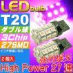 送料無料 T20ダブル球LEDバルブ27連ピンク2個 3ChipSMD T20 LEDバルブ 高輝度T20 LEDバルブ 明るいT20 LEDバルブ ウェッジ球 as363-2
