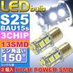 送料無料 S25(BAU15s)ピン角違い150°LEDバルブ13連ホワイト2個 3ChipSMD S25(BAU15s)ピン角違い LEDバルブ 高輝S25(BAU15s) LED バルブ 明るいS25 LED as392-2