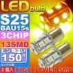 送料無料 S25(BAU15s)ピン角違い150°LEDバルブ13連アンバー2個 3ChipSMD S25(BAU15s)ピン角違い LEDバルブ 高輝S25(BAU15s) LED バルブ 明るいS25 LED as393-2