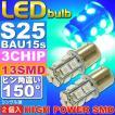 送料無料 S25(BAU15s)ピン角違い150°LEDバルブ13連ブルー2個 3ChipSMD S25(BAU15s)ピン角違い LEDバルブ 高輝度S25(BAU15s) LED バルブ 明るいS25 LED as394-2