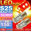 送料無料 S25(BAU15s)ピン角違い150°LEDバルブ13連レッド2個 3ChipSMD S25(BAU15s)ピン角違い LEDバルブ 高輝度S25(BAU15s) LED バルブ 明るいS25 LED as395-2