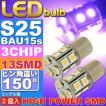 送料無料 S25(BAU15s)ピン角違い150°LEDバルブ13連ピンク2個 3ChipSMD S25(BAU15s)ピン角違い LEDバルブ 高輝度S25(BAU15s) LED バルブ 明るいS25 LED as396-2