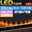 送料無料 LEDテープ12連30cm 正面発光LEDテープアンバー1本 防水LEDテープ 切断可能なLEDテープ as472