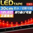 LEDテープ12連30cm 正面発光LEDテープレッド1本 防水LEDテープ 切断可能なLEDテープ as473