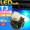 送料無料 T3 LEDバルブブルー1個 T3 LEDメーター球パネル球 高輝度SMD T3 LEDメーター球パネル球 明るいT3 LED バルブ メーター球パネル球ウェッジ球 as10191