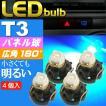 送料無料 T3 LEDバルブブルー4個 T3 LEDメーター球パネル球 高輝度SMD T3 LEDメーター球パネル球 明るいT3 LED バルブ メーター球パネル球ウェッジ球 as10191-4